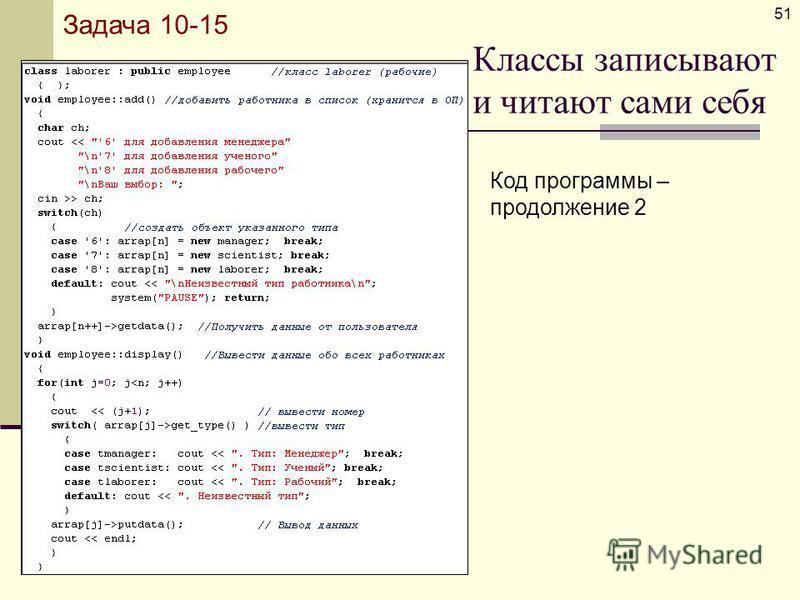 Классы записывают и читают сами себя 51 Код программы – продолжение 2 Задача 10-15