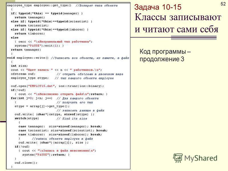 Классы записывают и читают сами себя 52 Код программы – продолжение 3 Задача 10-15