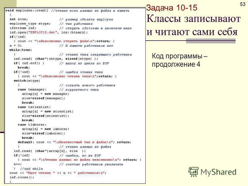 Классы записывают и читают сами себя 53 Код программы – продолжение 4 Задача 10-15