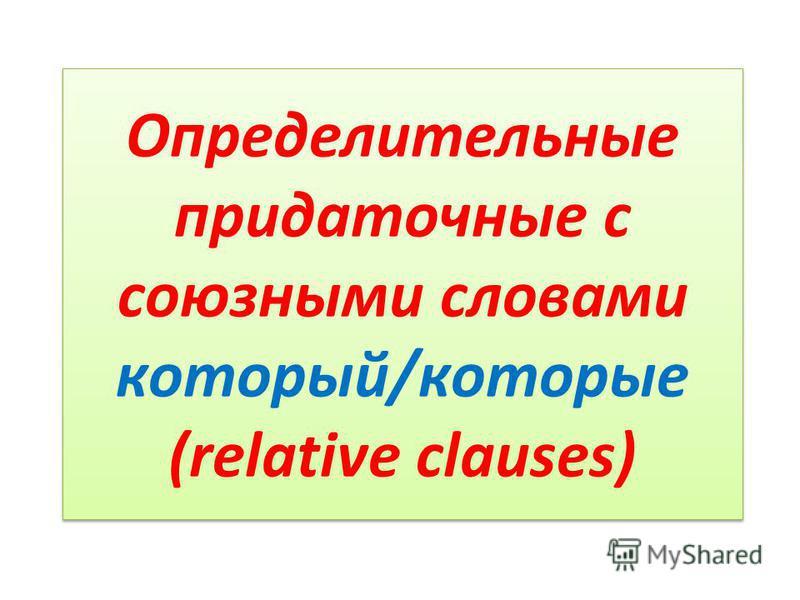 Определительные придаточные с союзными словами который/которые (relative clauses)