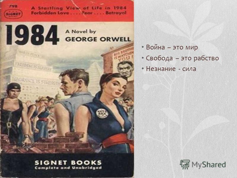 «1984» Война – это мир Свобода – это рабство Незнание - сила