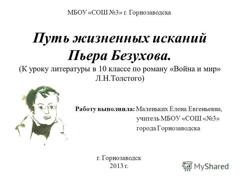 исканий Пьера Безухова. (К