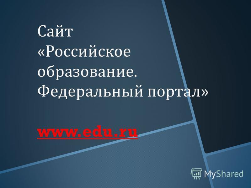 Сайт « Российское образование. Федеральный портал » www.edu.ru