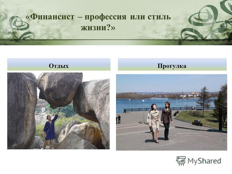 Отдых Прогулка «Финансист – профессия или стиль жизни?»