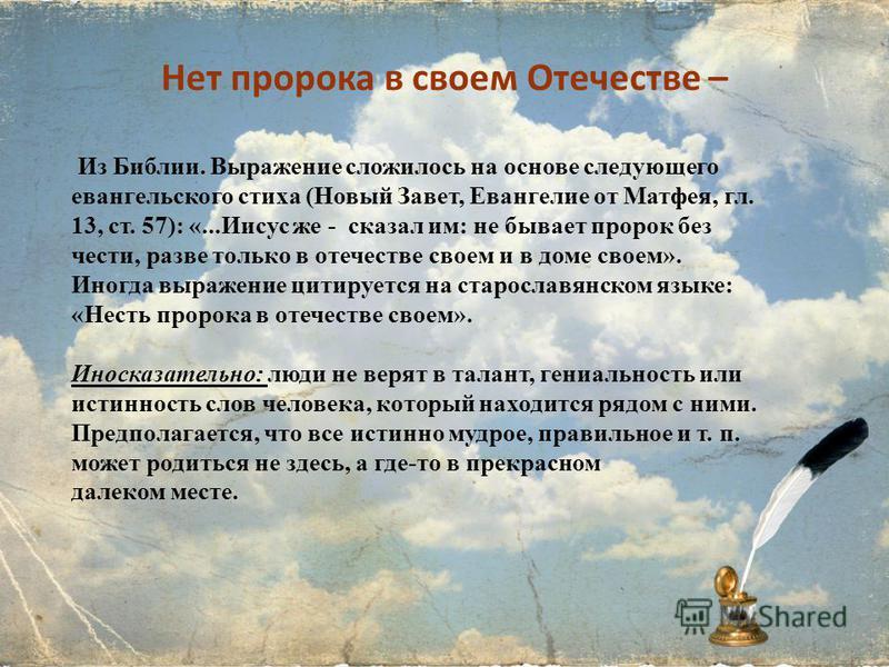 Ангел-Хранитель – На Руси «ангелом-хранителем» человека традиционно (хотя и не совсем точно) называют того святого (великомученика), чье имя было дано этому человеку при крещении. Поэтому в России до 1917 г. традиционно отмечали не день рождения (что