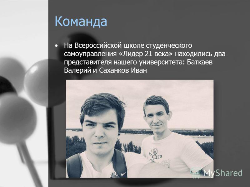 Команда На Всероссийской школе студенческого самоуправления «Лидер 21 века» находились два представителя нашего университета: Баткаев Валерий и Саханков Иван