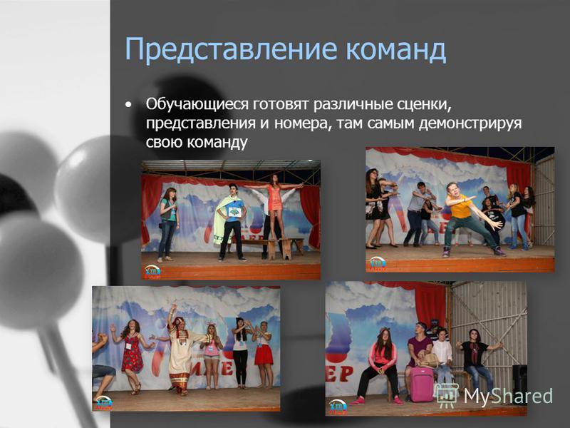 Представление команд Обучающиеся готовят различные сценки, представления и номера, там самым демонстрируя свою команду
