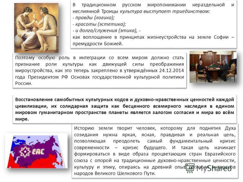 В традиционном русском миропонимании нераздельной и неслиянной Троицы культура выступает триединством: - правды (логика); - красоты (эстетика); - и долга/служения (этика), - как воплощение в принципах жизнеустройства на земле Софии – премудрости Божи