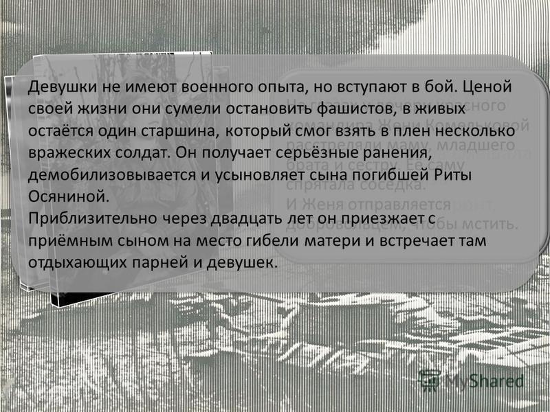 Так, Рита Осянина занимает в строю защитников Отечества место своего мужа- пограничника, погибшего в первый же день войны… У студентки Сони Гурвич на момент начала войны в Минске осталась вся семья. Родные оказались в еврейском гетто. И Соня, уходит