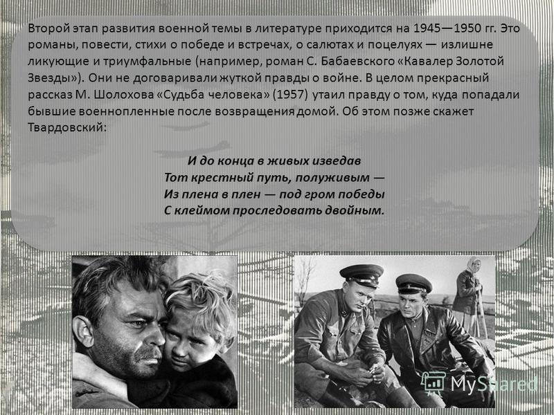 Стих безрукова о войне