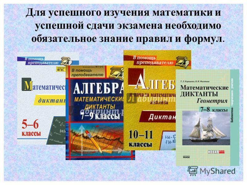 Для успешного изучения математики и успешной сдачи экзамена необходимо обязательное знание правил и формул.