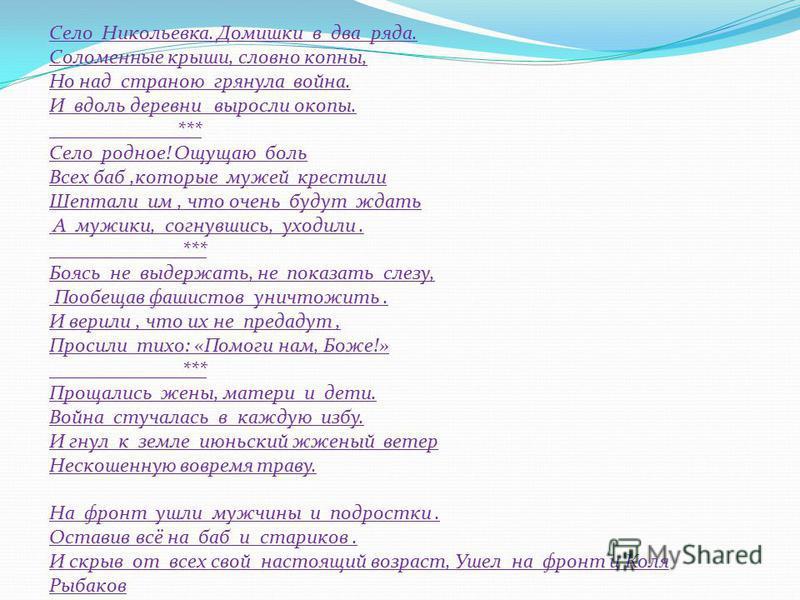 Посвящено Николаю. Рыбакову