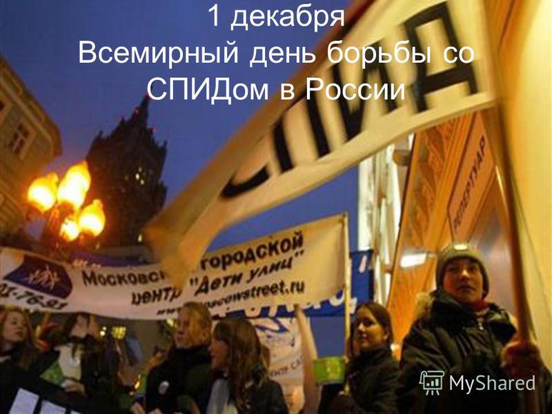 1 декабря Всемирный день борьбы со СПИДом в России