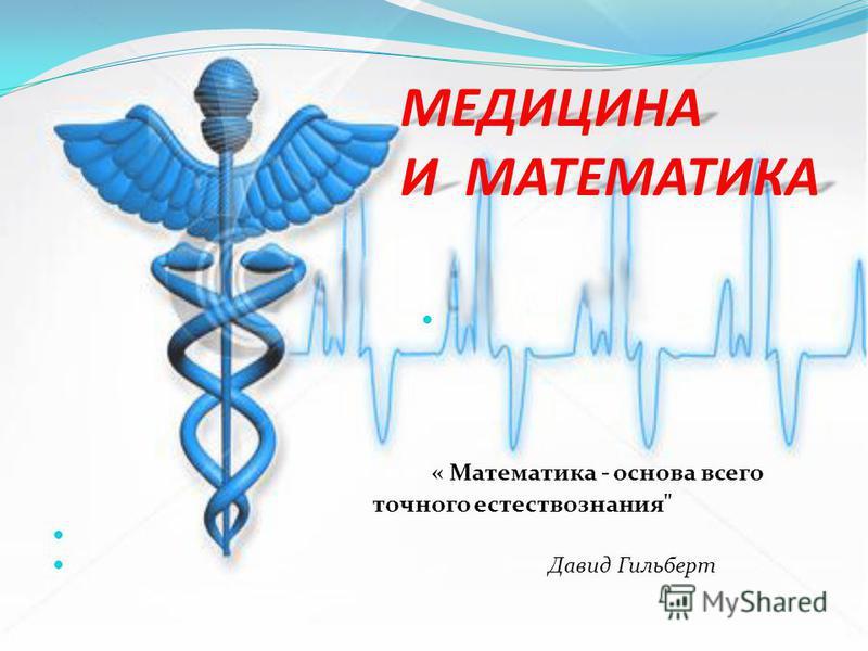 Математика в кардиологии реферат 5993