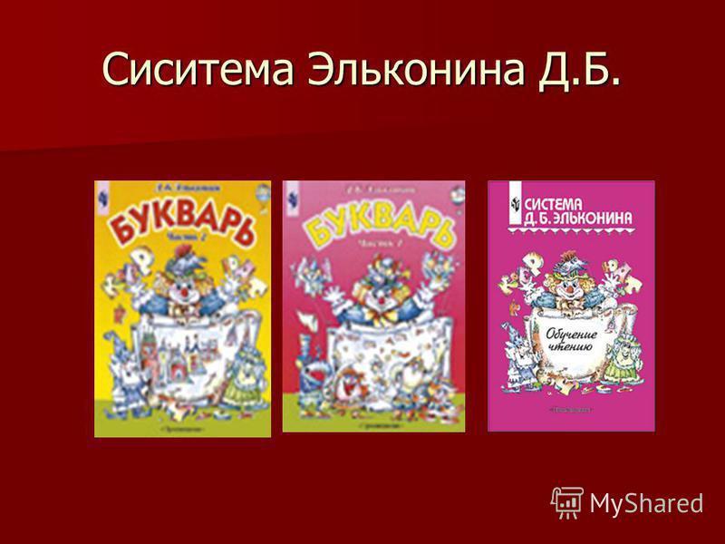 Сиситема Эльконина Д.Б.