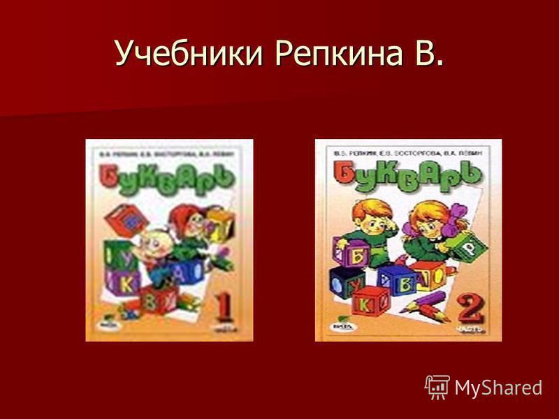 Учебники Репкина В.