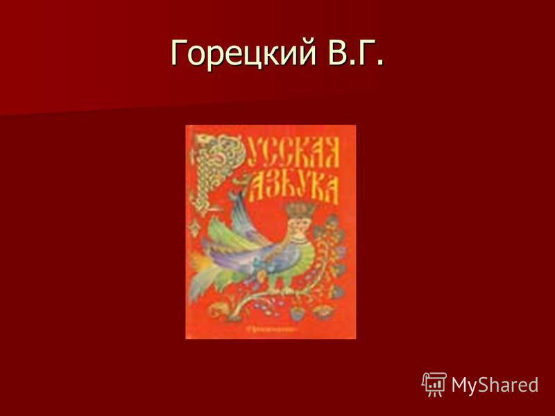 Горецкий В.Г.