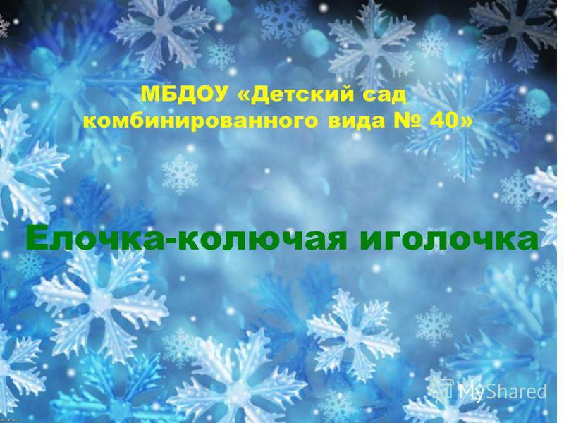 МБДОУ «Детский сад комбинированного вида 40» Елочка-колючая иголочка
