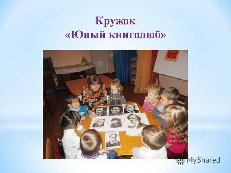 Кружок «Юный книголюб»