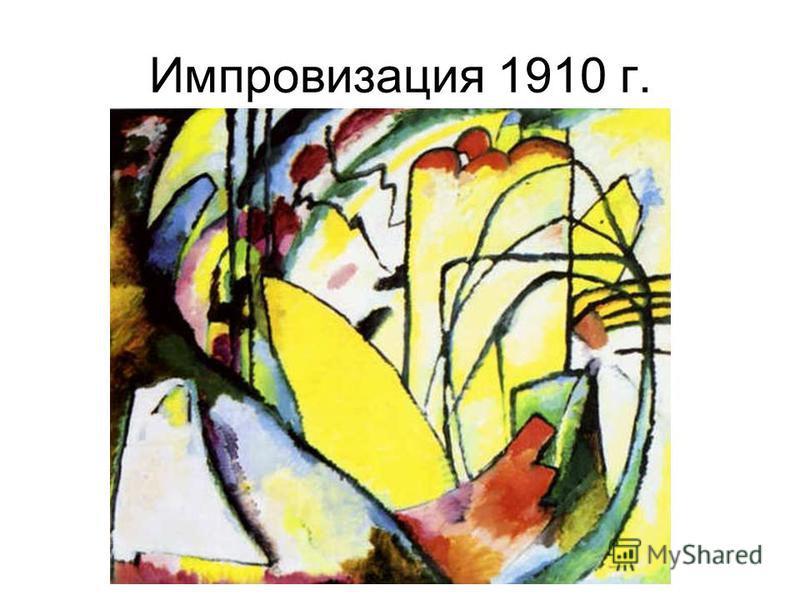 Импровизация 1910 г.