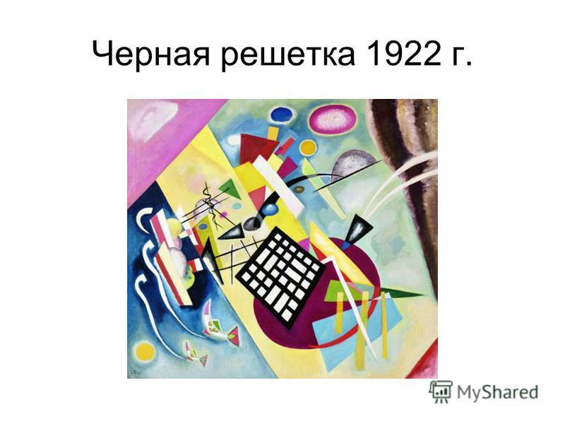 Черная решетка 1922 г.