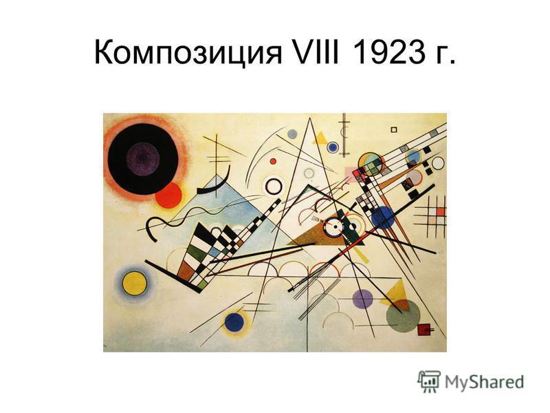 Композиция VIII 1923 г.