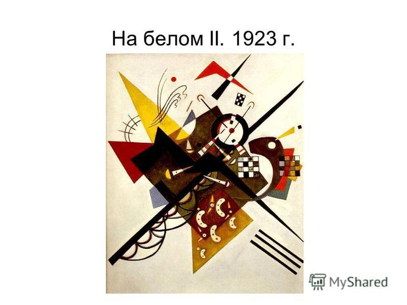 На белом II. 1923 г.