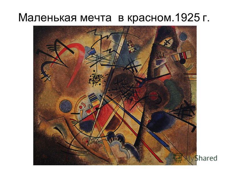 Маленькая мечта в красном.1925 г.