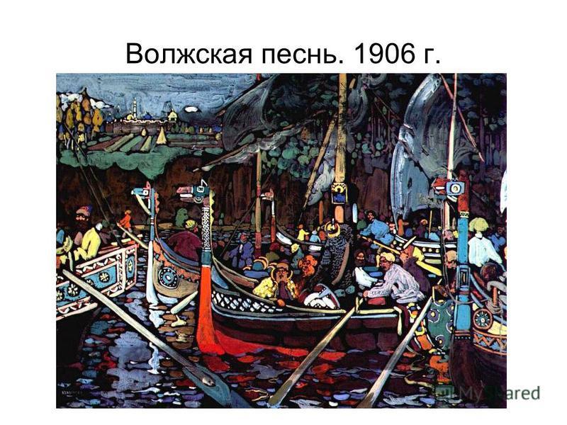 Волжская песнь. 1906 г.