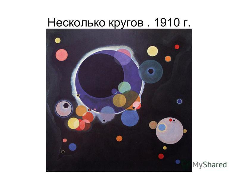 Несколько кругов. 1910 г.