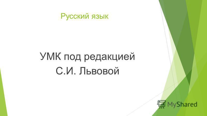Русский язык УМК под редакцией С.И. Львовой