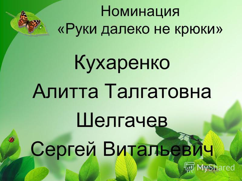 Номинация «Руки далеко не крюки» Кухаренко Алитта Талгатовна Шелгачев Сергей Витальевич