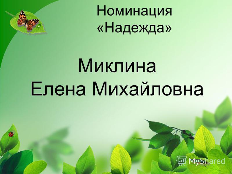 Номинация «Надежда» Миклина Елена Михайловна