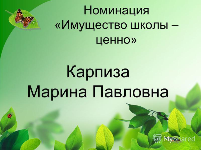 Номинация «Имущество школы – ценно» Карпиза Марина Павловна