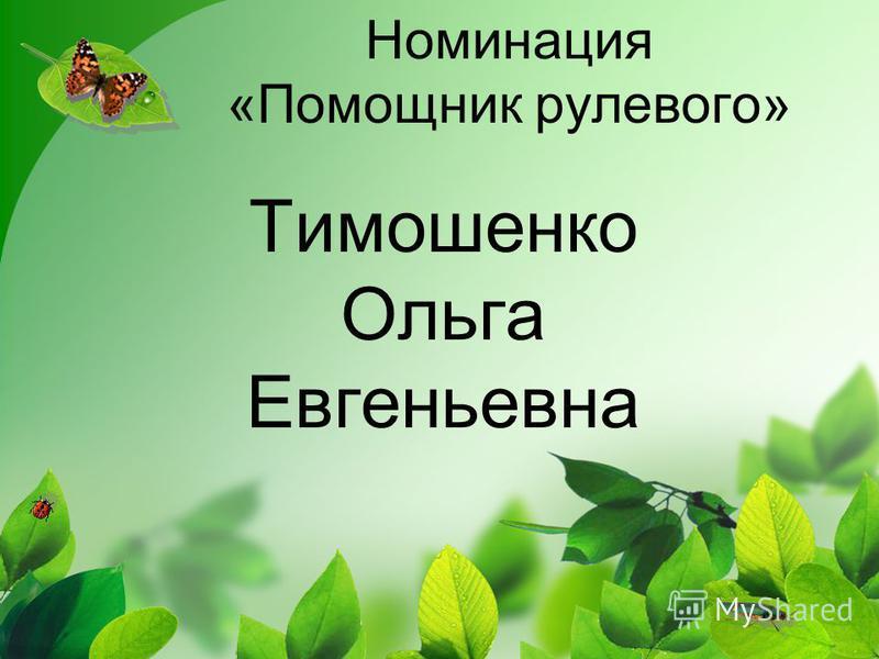 Номинация «Помощник рулевого» Тимошенко Ольга Евгеньевна