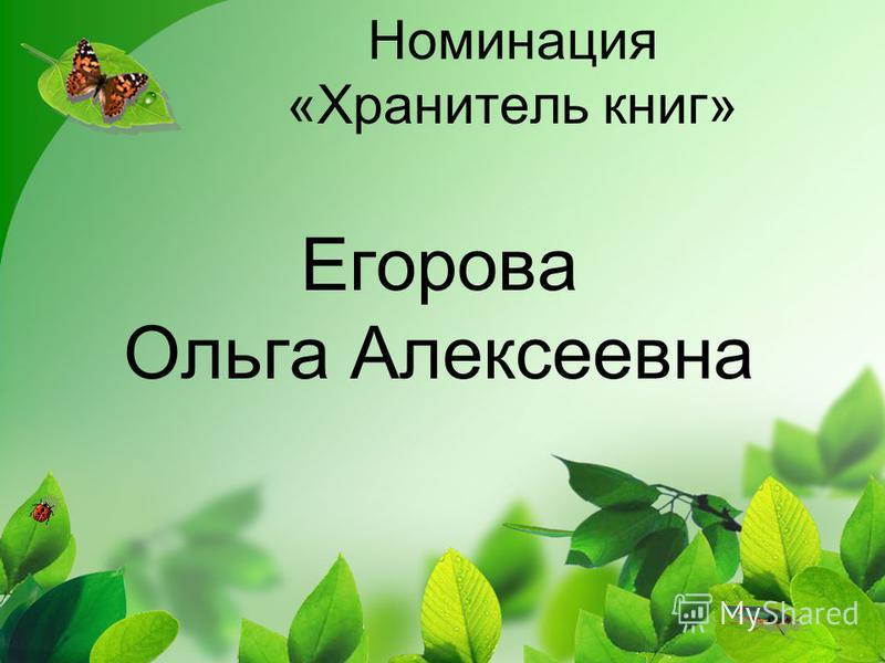 Номинация «Хранитель книг» Егорова Ольга Алексеевна