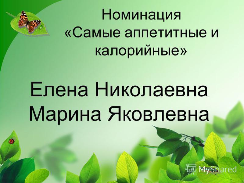Номинация «Самые аппетитные и калорийные» Елена Николаевна Марина Яковлевна