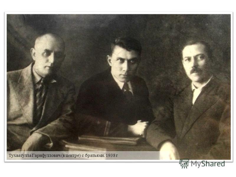 Тухватулла Гарифуллович (в центре) с братьями. 1938 г