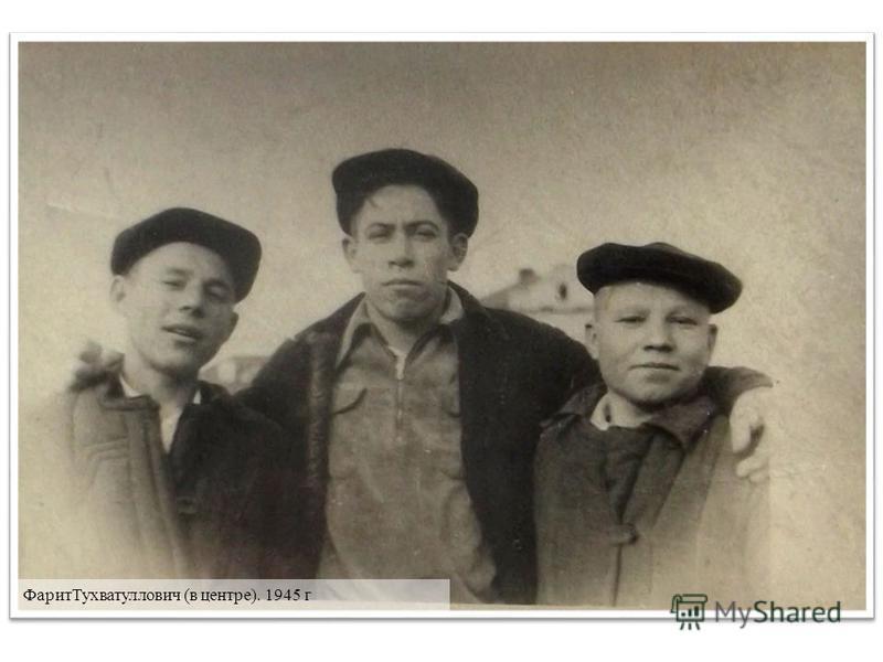 Фарит Тухватуллович (в центре). 1945 г