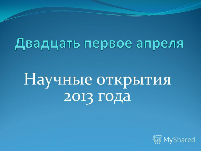 Научные открытия 2013 года