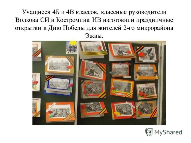 Учащиеся 4Б и 4В классов, классные руководители Волкова СИ и Костромина ИВ изготовили праздничные открытки к Дню Победы для жителей 2-го микрорайона Эжвы.