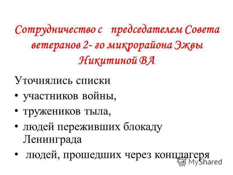Сотрудничество с председателем Совета ветеранов 2- го микрорайона Эжвы Никитиной ВА Уточнялись списки участников войны, тружеников тыла, людей переживших блокаду Ленинграда людей, прошедших через концлагеря