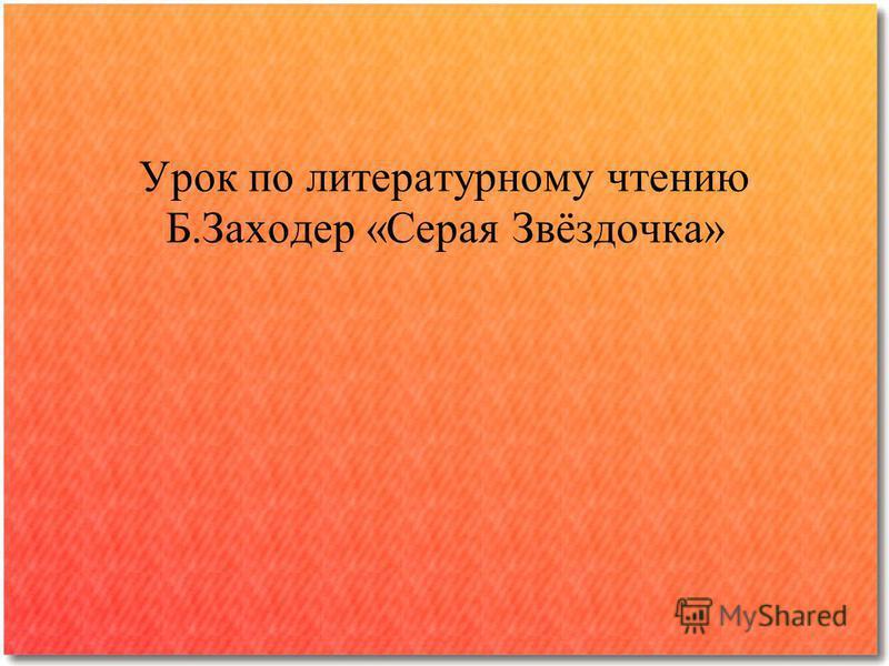 Урок по литературному чтению Б.Заходер «Серая Звёздочка»