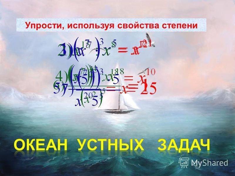 Сформулируйте определение степени числа с натуральным показателем Сформулируйте свойство умножения степеней с одинаковыми основаниями Сформулируйте свойство деления степеней с одинаковыми основаниями Сформулируйте свойство возведения степени в степен