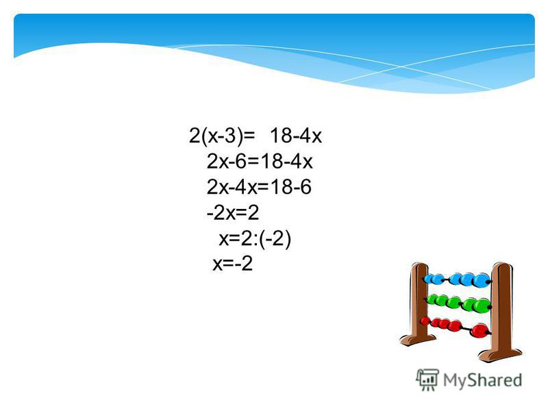 1. Графики линейных функций У= 2 х+1 У= -3 х+2 2. Решить уравнение 2(х-3)= 18-4 х Станция вспоминательная