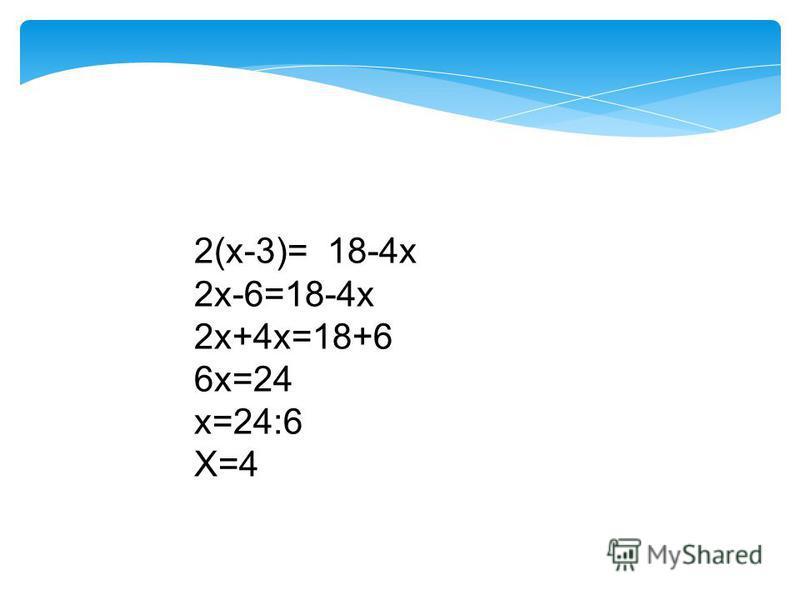 2(х-3)= 18-4 х 2 х-6=18-4 х 2 х-4 х=18-6 -2 х=2 х=2:(-2) х=-2