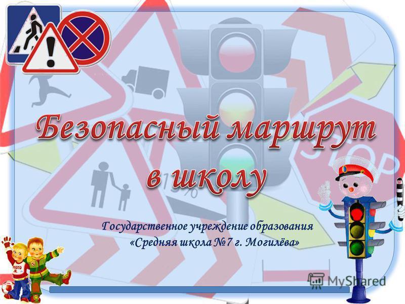 © Топилина С.Н. Государственное учреждение образования «Средняя школа 7 г. Могилёва»