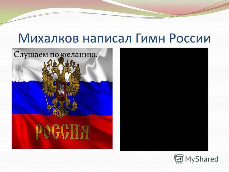 Михалков написал Гимн России Слушаем по желанию.