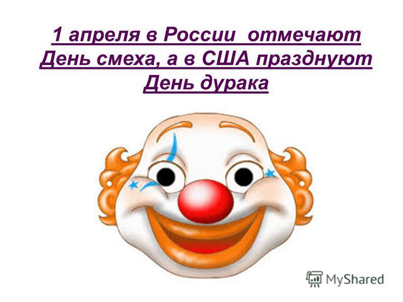 1 апреля в России отмечают День смеха, а в США празднуют День дурака