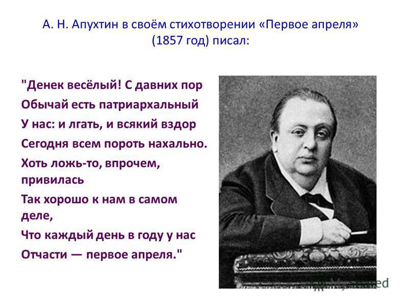 А. Н. Апухтин в своём стихотворении «Первое апреля» (1857 год) писал: